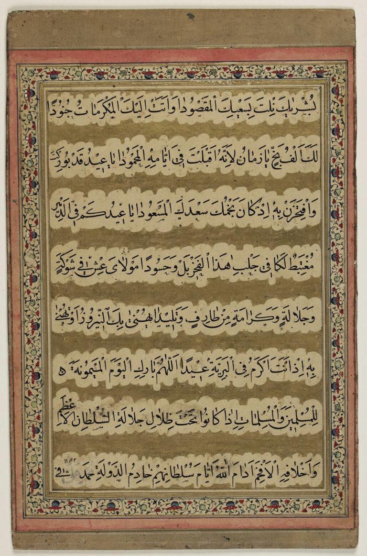 Eid blessings