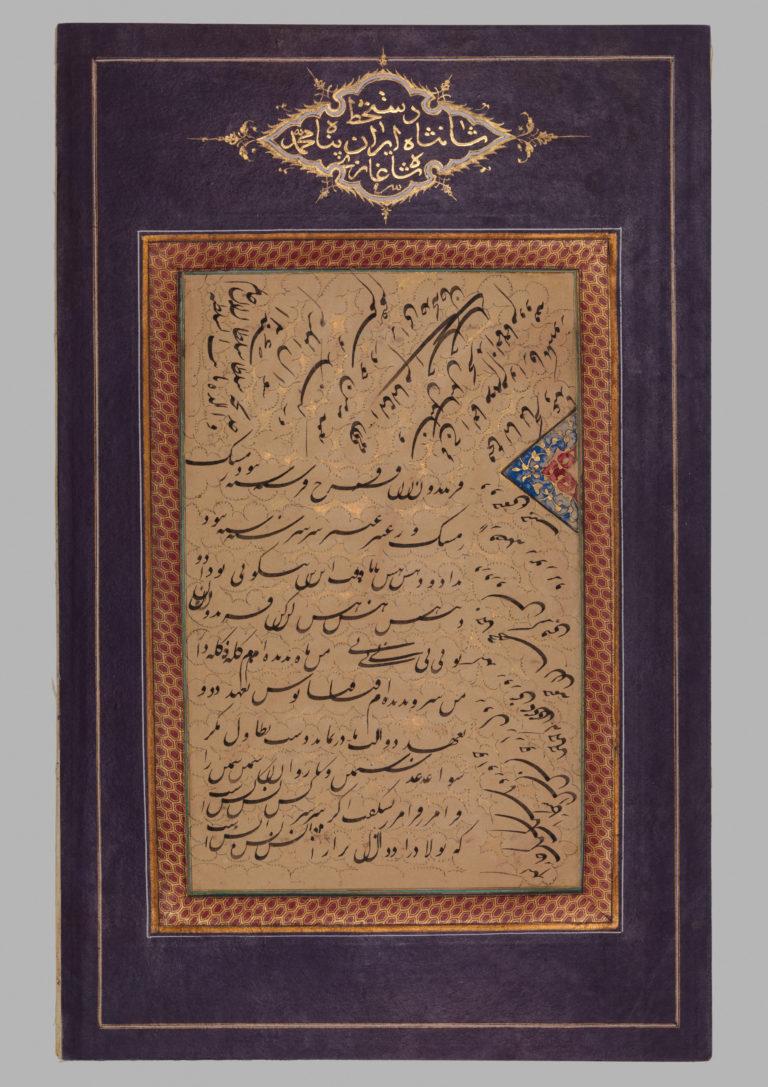 Shah Qajar (3rd Ruler of the Qajar Dynasty)