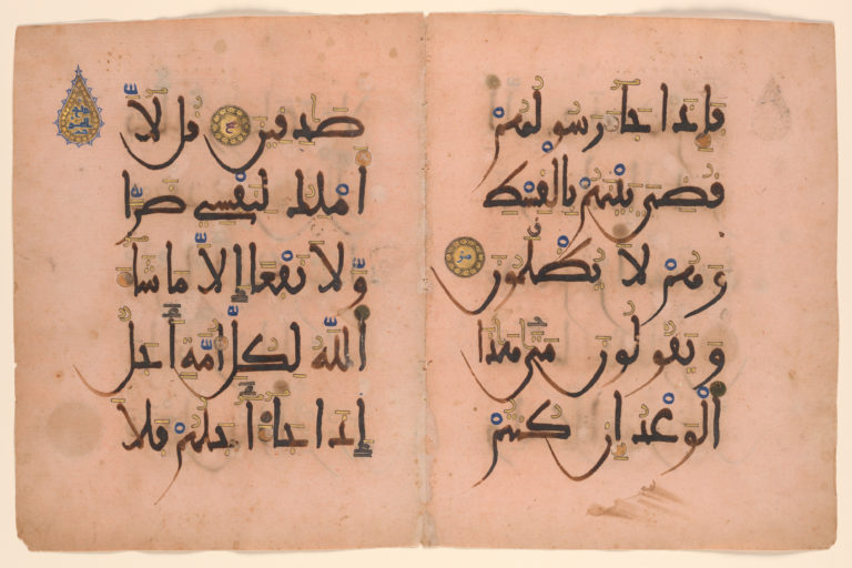 Bifolium from the Andalusian Pink Qur'an