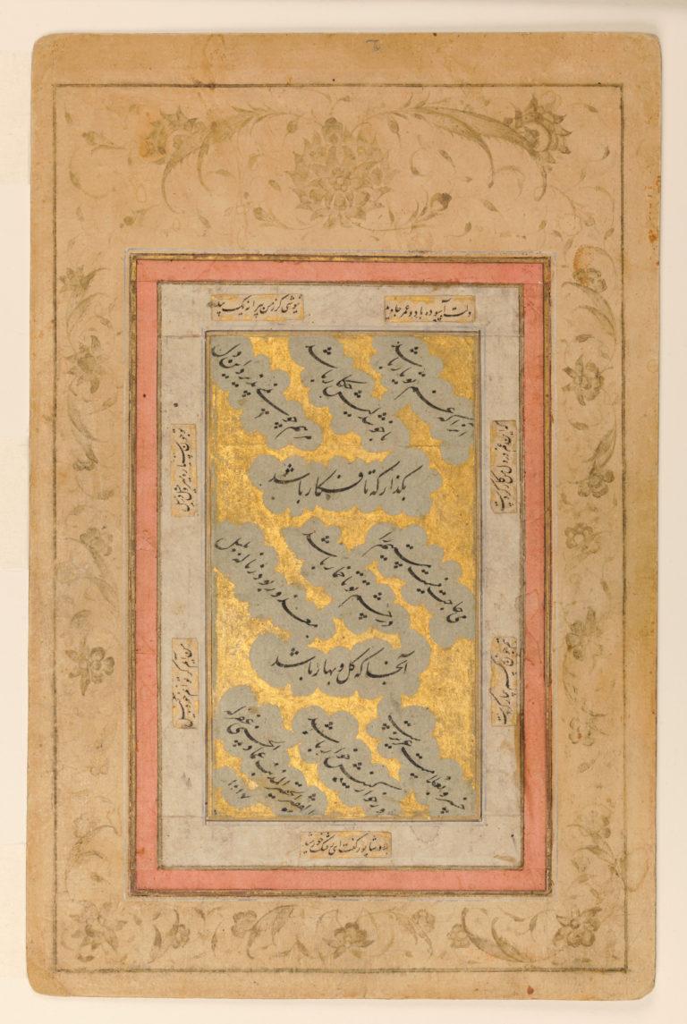 Folio with Verses in Nasta'liq Script