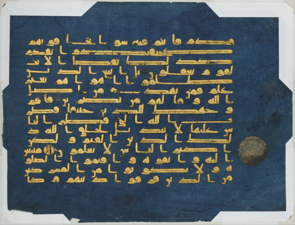"""Folio from the """"Blue Qur'an"""""""