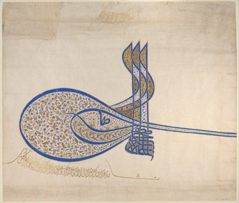 Tughra (Insignia) of Sultan Süleiman the Magnificent (r. 1520–66)