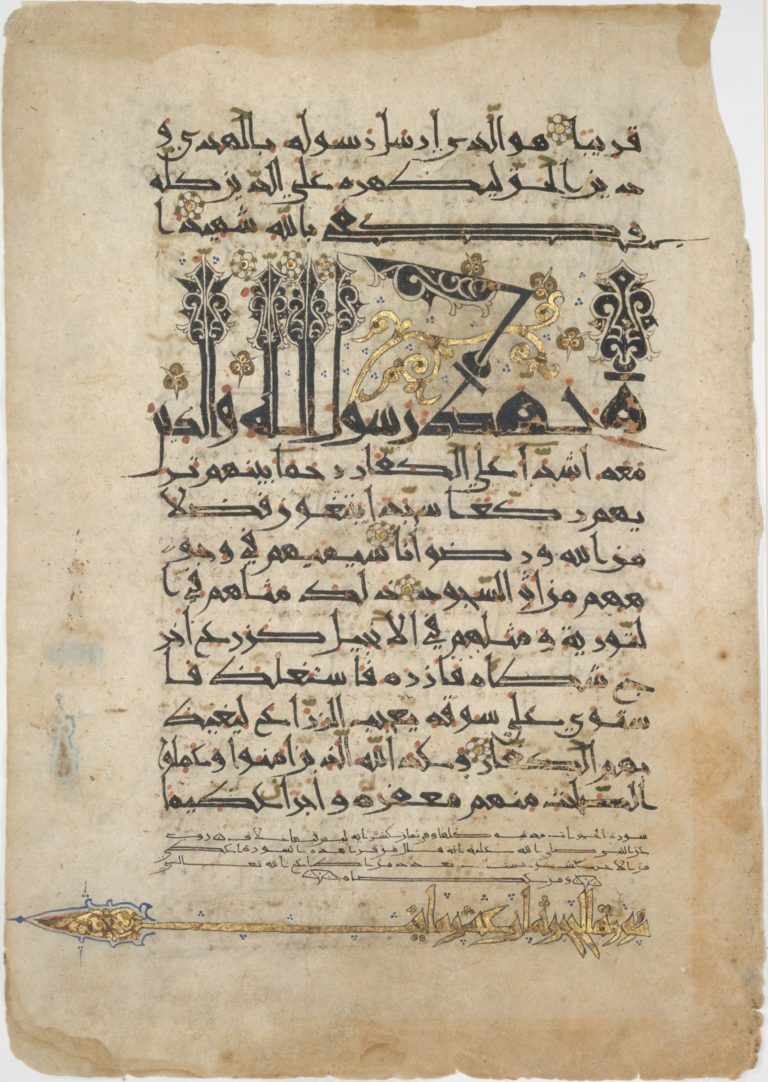 """Folios from a Qur'an Manuscript in Floriated """"New Style"""" Script"""