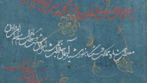 Folio of calligraphy