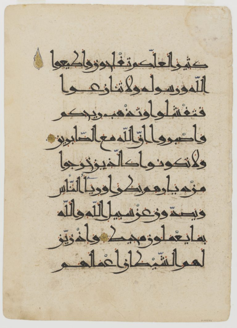 Folio from a Qur'an, sura 8:45-49