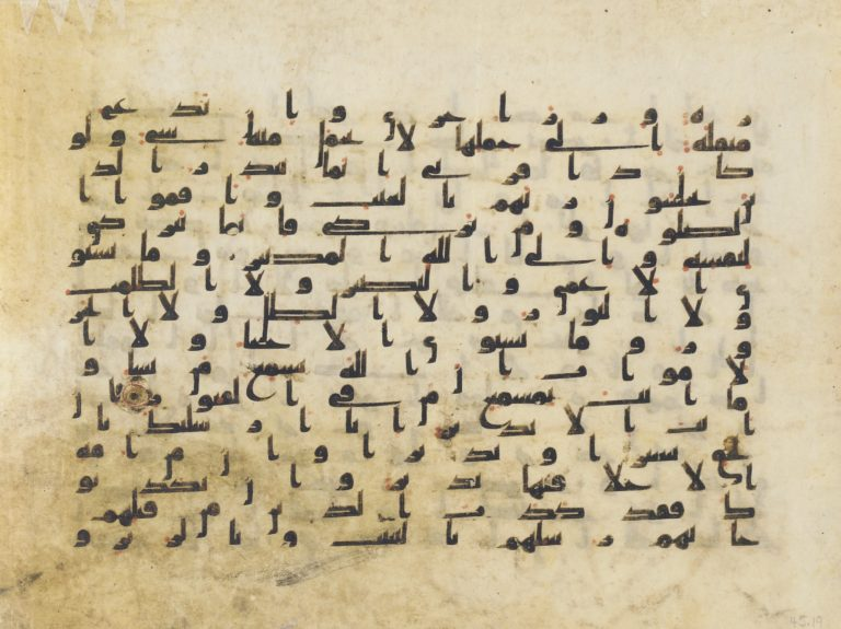 Folio from a Qur'an; Sura 35:18-31