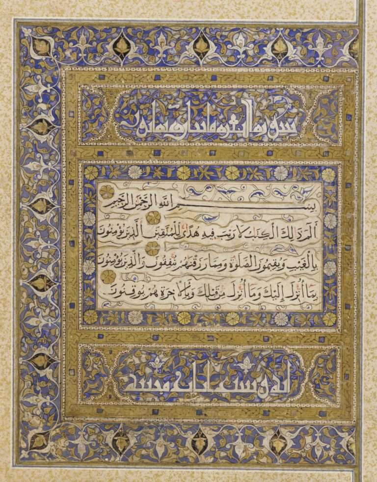 Folio from a Qur'an, sura 2:1-4
