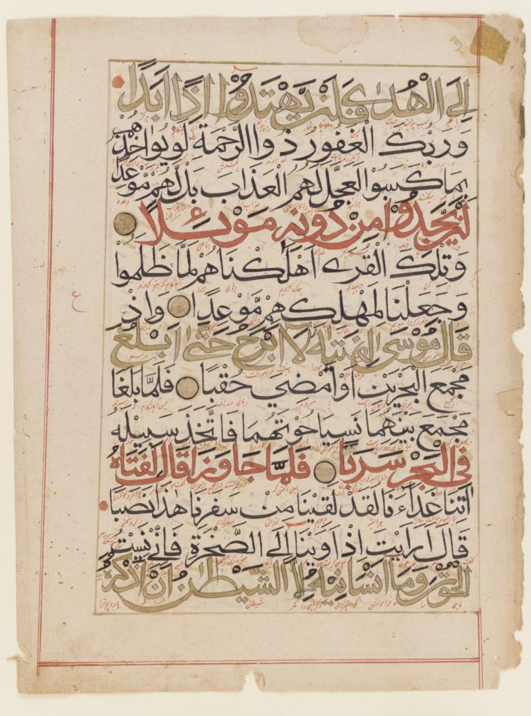 Folio from a Qur'an, Sura 18:57-71