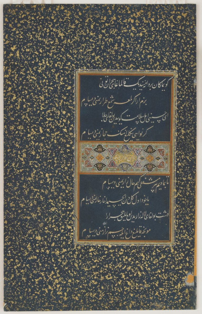 Folio from Divan (collected poems) by Sultan Husayn Mirza (d.1506)
