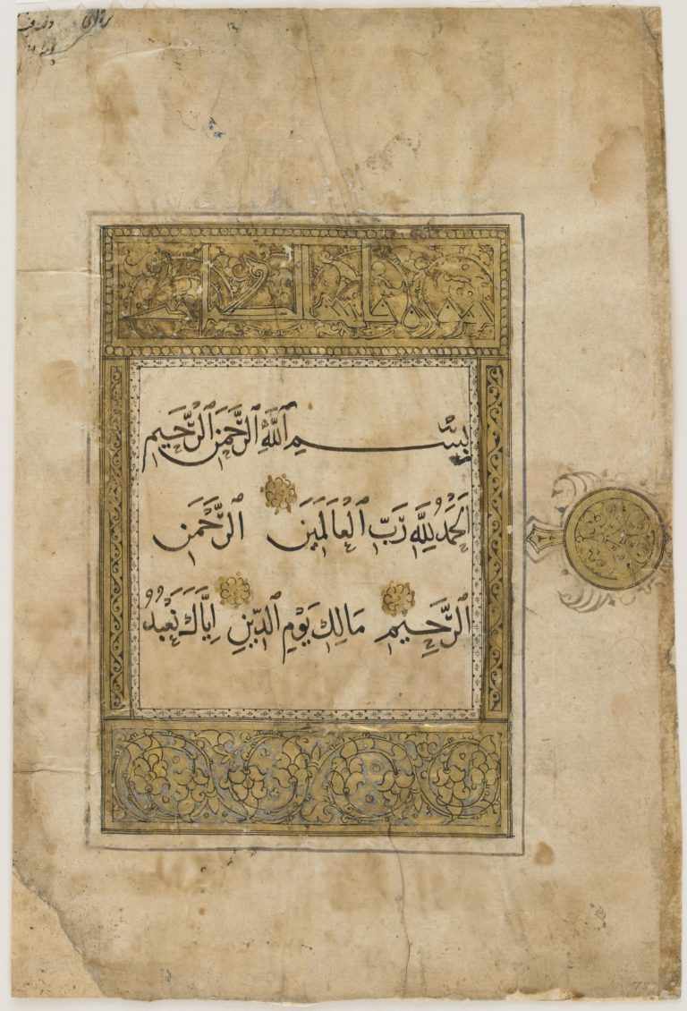 Folio from a Qur'an, Sura 1:1-5