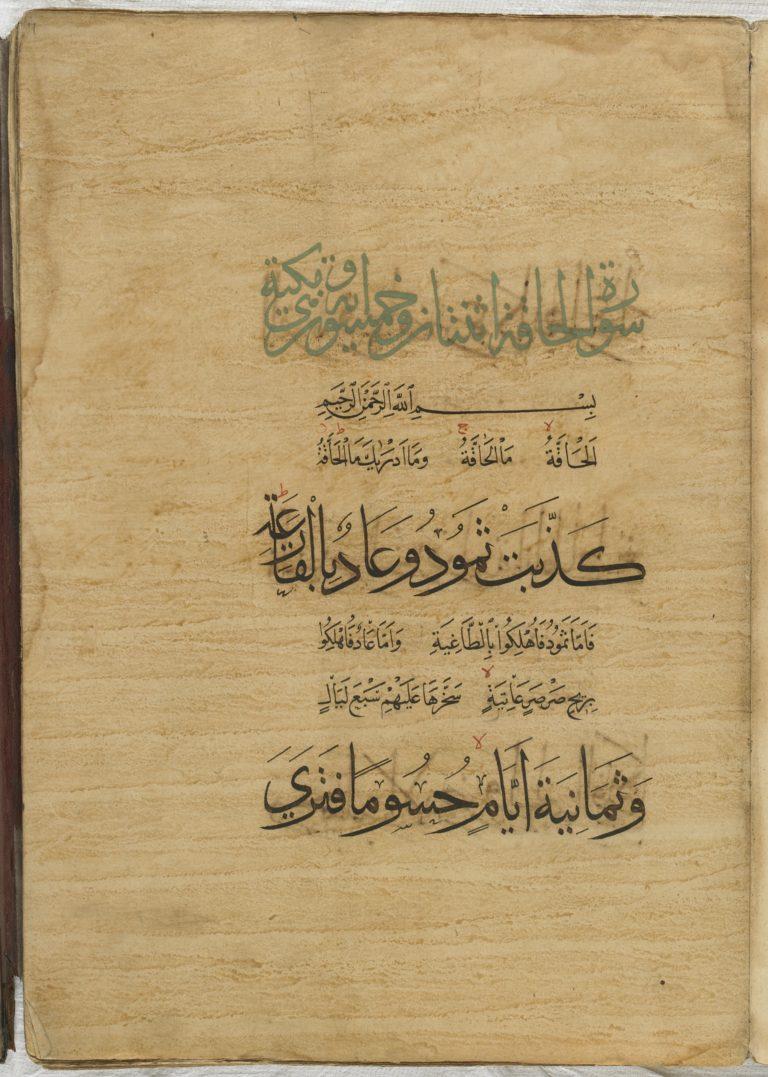 A section (juz') of a Qur'an, sura 67-sura 77