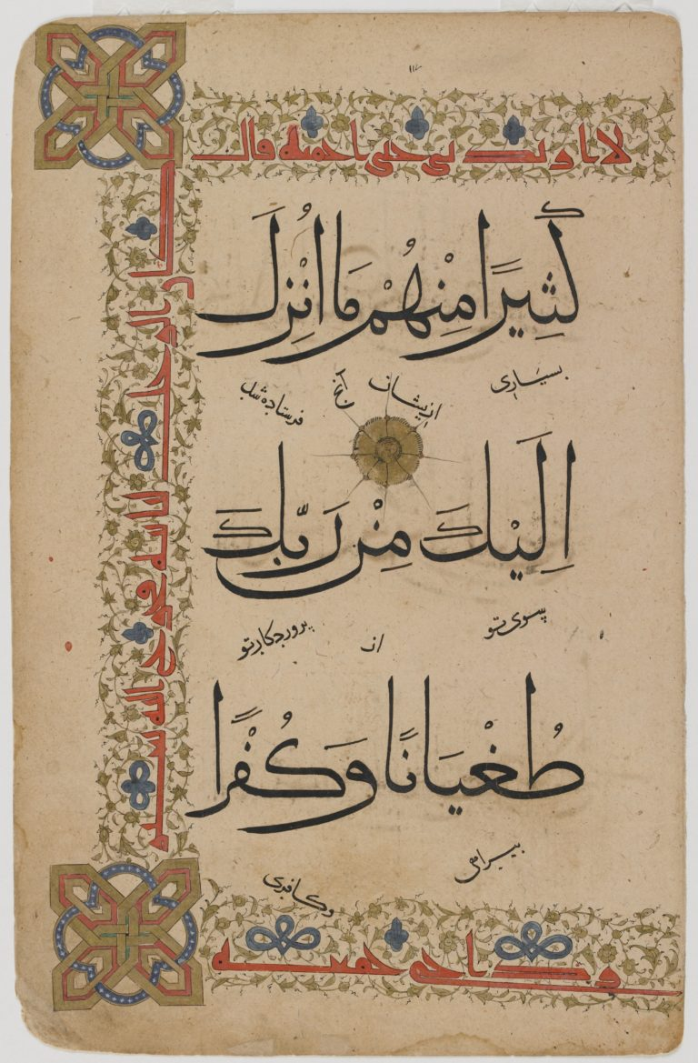 Folio from a Qur'an, sura 5:68-69