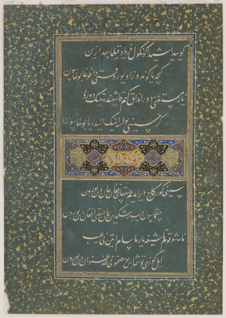 Folio from Divan (collected poems) of Sultan Husayn Mirza (d.1506)