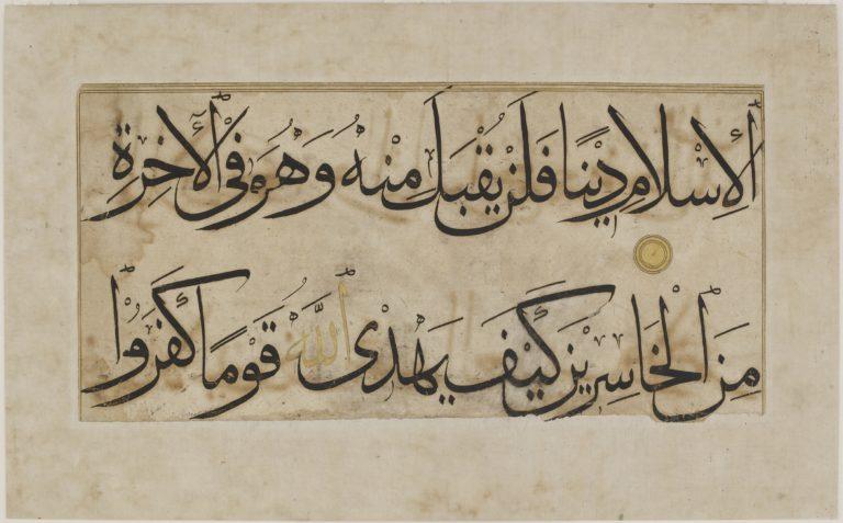 Fragment of a Qur'an folio, Sura 3:85-86