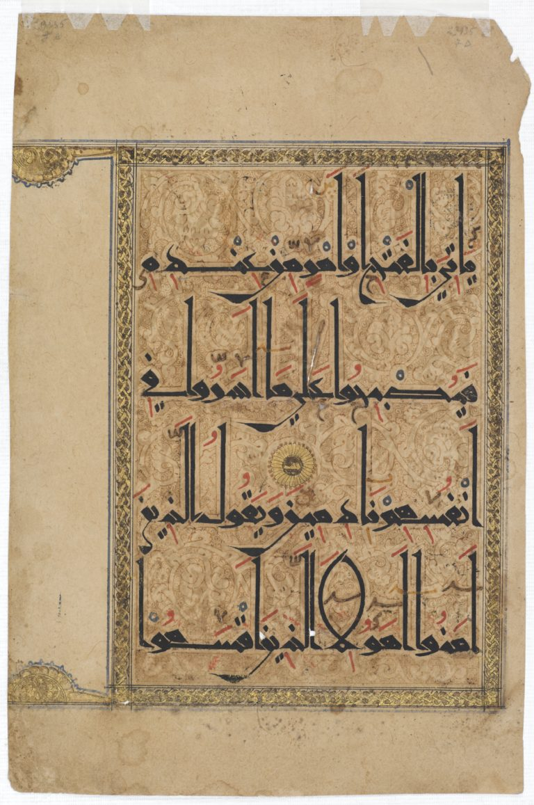 Folio from a Qur'an, Sura 5:52-54