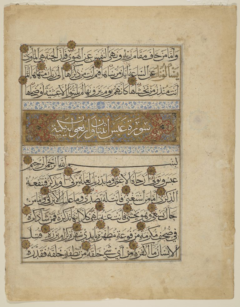 Folio from a Qur'an, sura 79:7-39; sura 80:1-19