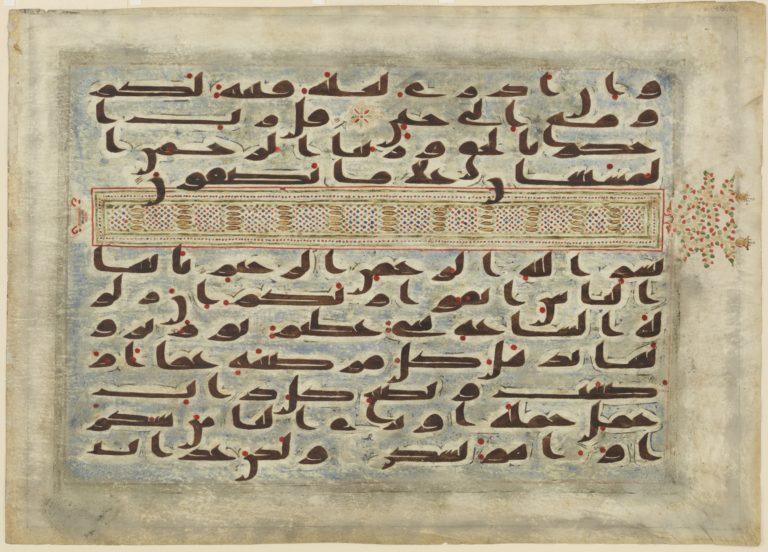 Folio from a Qur'an: Sura 21, verses 111-12; Sura 22: 1-2