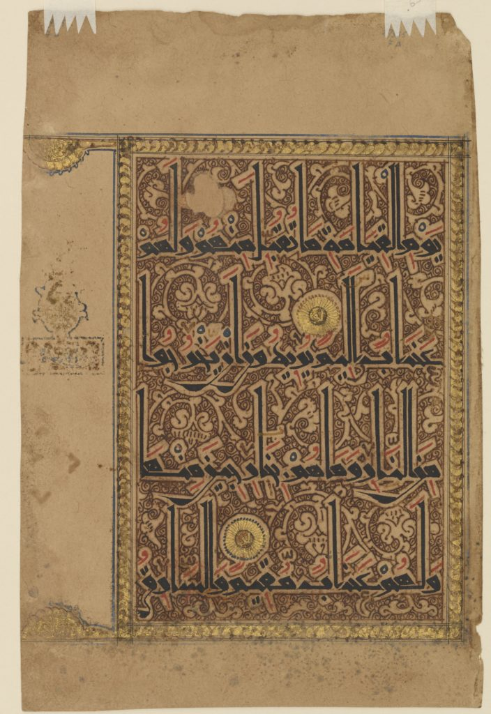 Folio from a Qur'an, sura 5:34-36