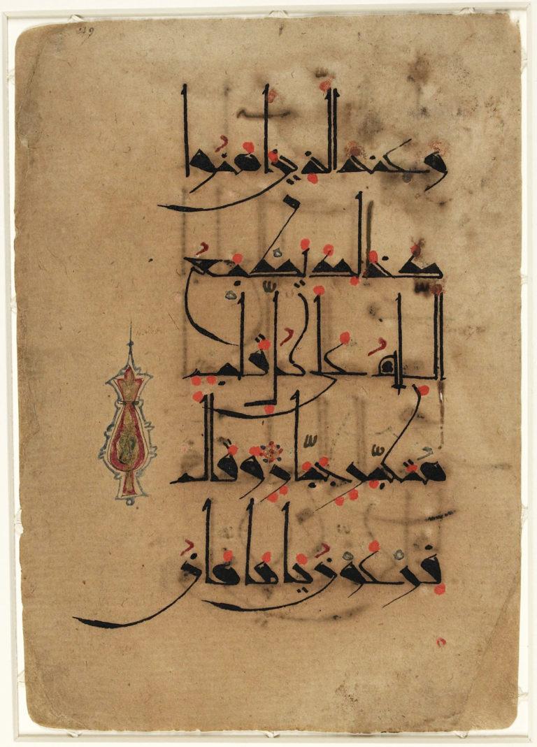 Image 2 of Qur'anic verses
