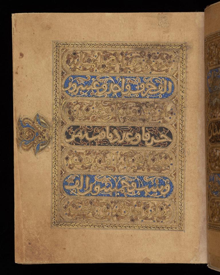 The Ibn al-Bawwab Qur'an