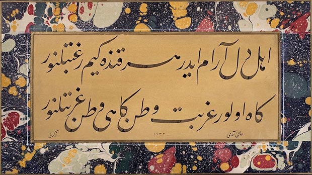 Calligraphy by Mohamed Zakariya