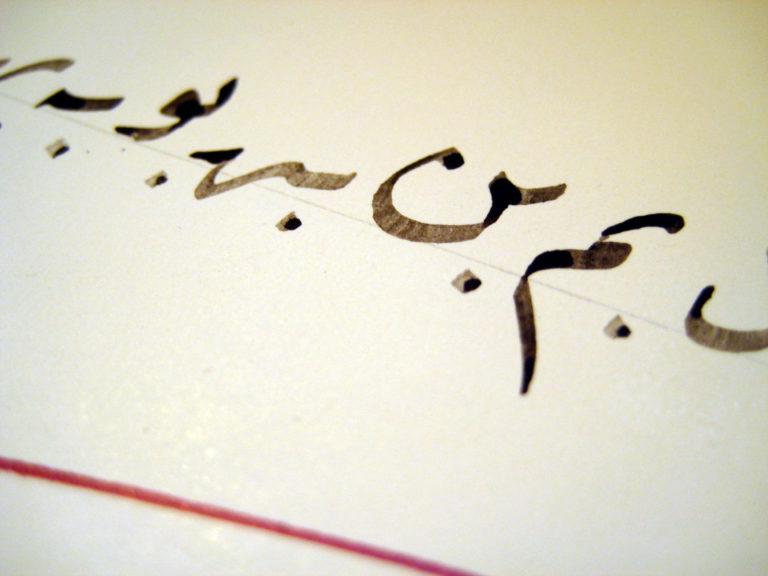 Ruq'ah script