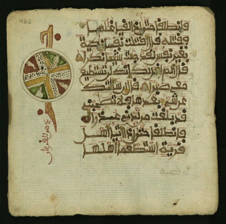 Qur'an in Sudani script