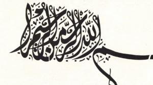 Divani Bismillah