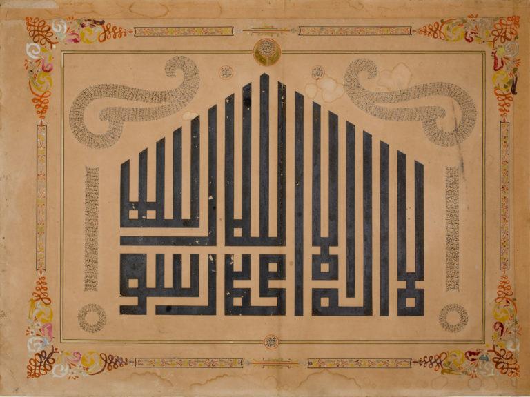 Calligraphic panel with the shahadah