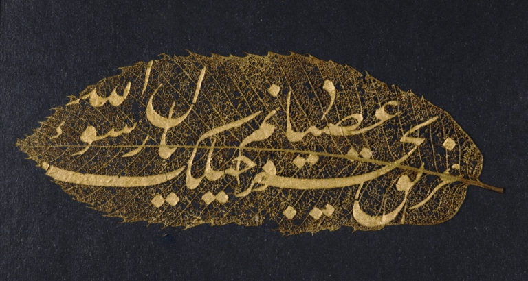 Calligraphic leaf