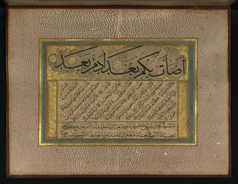 Page of Ottoman Calligraphy