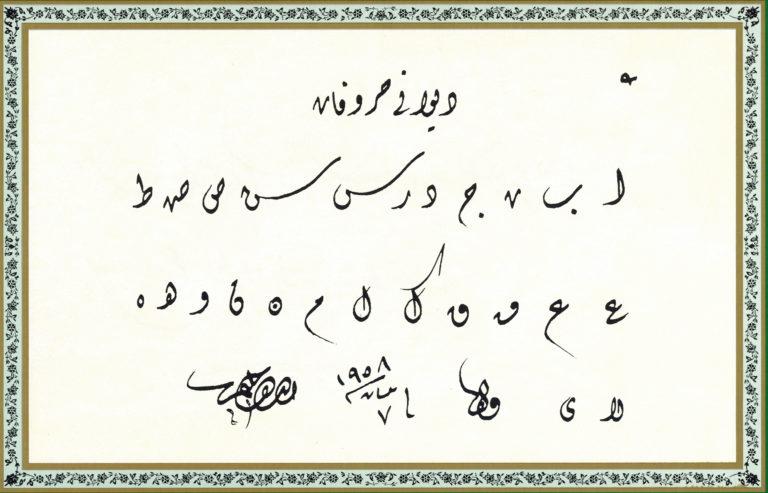 Divani alphabet