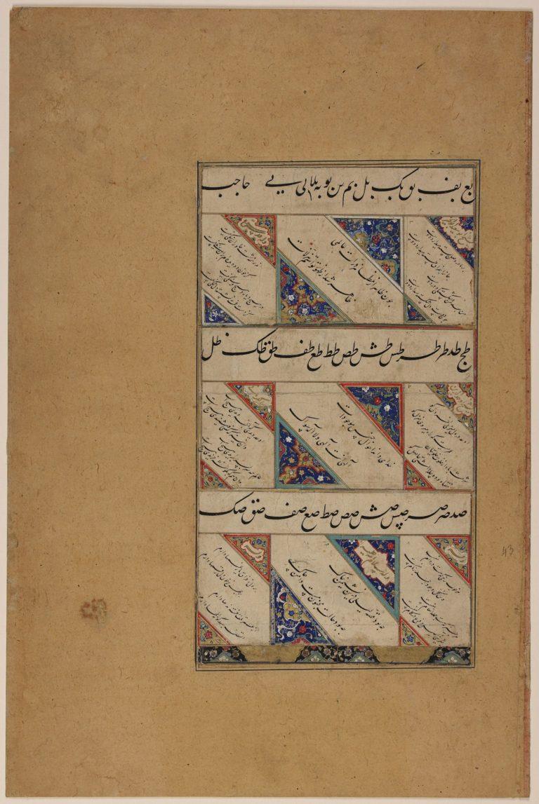 Mufradat exercises