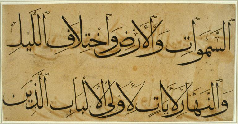 Qur'an fragment