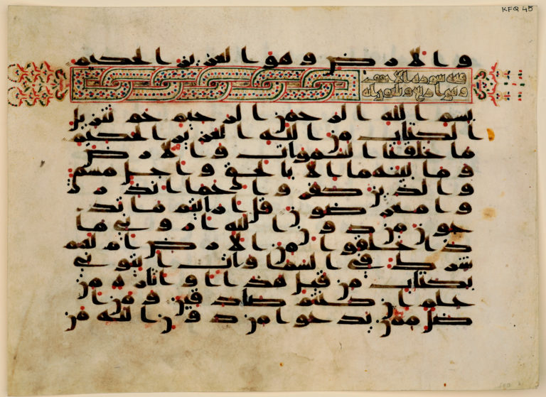 Single folio from a Qur'an