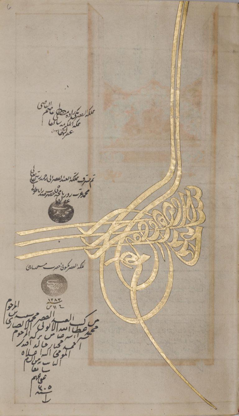 Tughra of Sultan Selim III