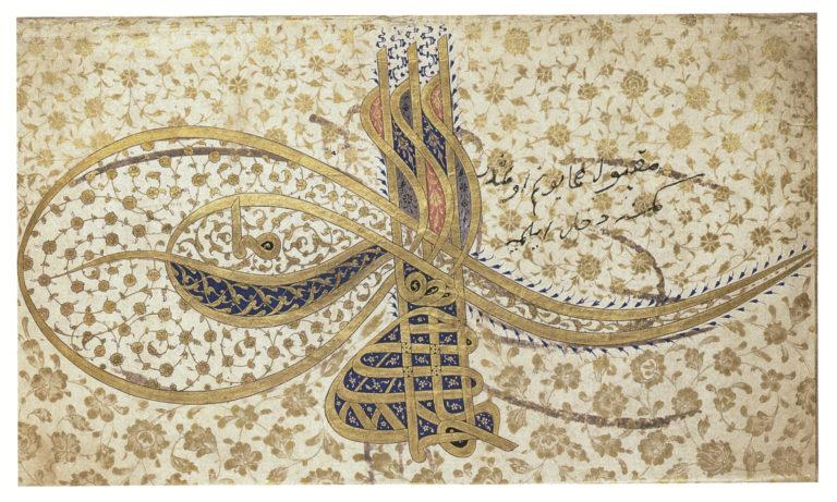 Tugra of Ahmed I