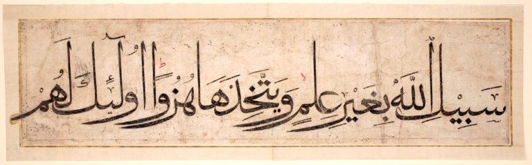 Baysunqur Qur'an fragment
