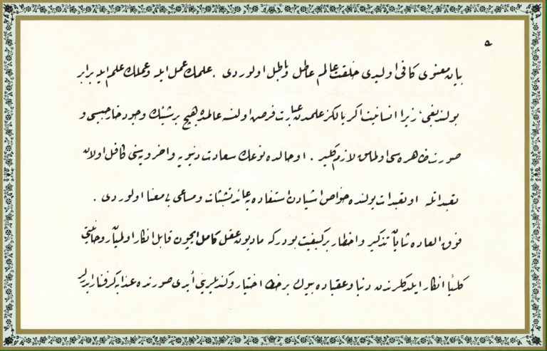 Ruq'ah composition