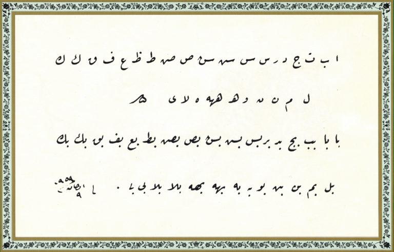 Ruq'ah alphabet